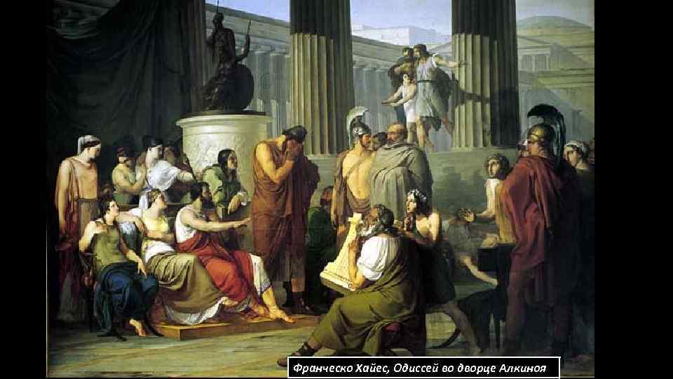 Франческо Хайес, Одиссей во дворце Алкиноя