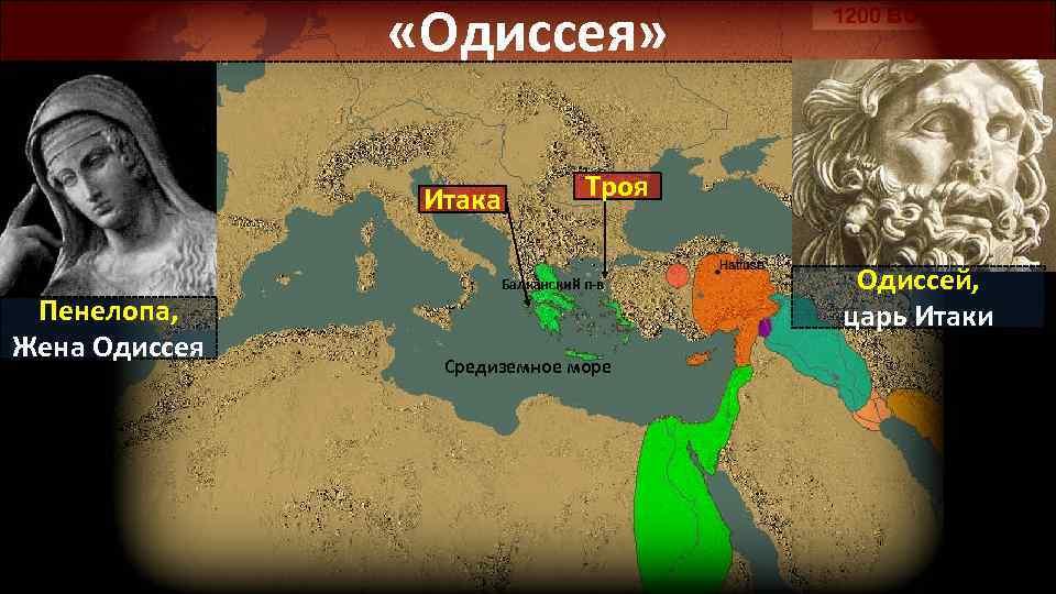 «Одиссея» Итака Пенелопа, Жена Одиссея Троя Балканский п-в Средиземное море Одиссей, царь Итаки