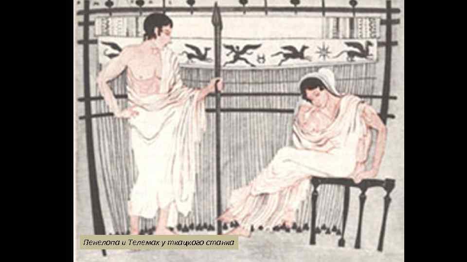 Пенелопа и Телемах у ткацкого станка