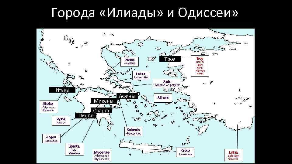 Города «Илиады» и Одиссеи» Троя Итака Микены Пилос Спарта Афины
