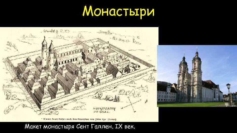 Монастыри Макет монастыря Сент Галлен. IX век.