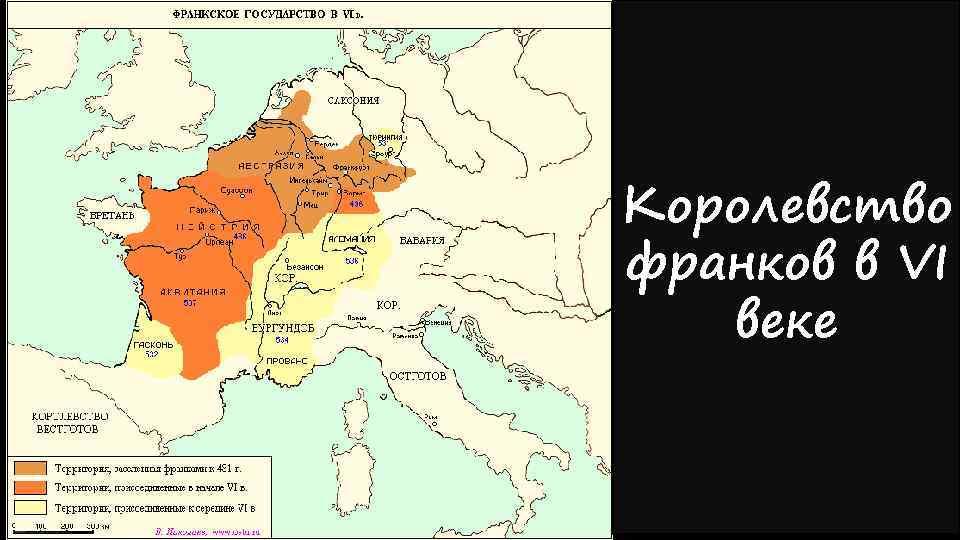 Королевство франков в VI веке