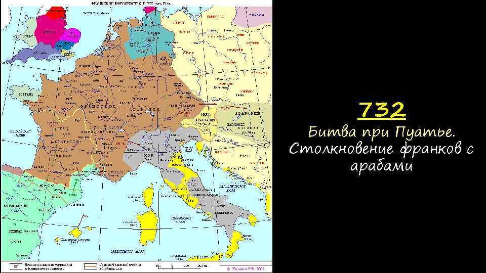 732 Битва при Пуатье. Столкновение франков с арабами