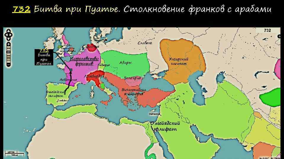 732 Битва при Пуатье. Столкновение франков с арабами 732 Битва при Пуатье Англосаксонские королевства
