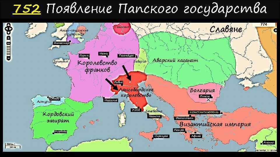 752 Появление Папского государства Славяне Саксония Англо-саксонские государства Винчестер Париж Бритты Метц Королевство франков