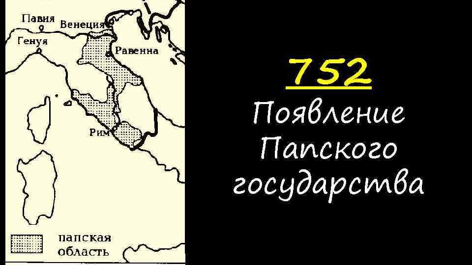 752 Появление Папского государства