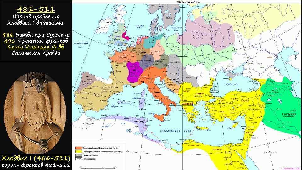 481 -511 Период правления Хлодвига I франками. 486 Битва при Суассоне 496 Крещение франков