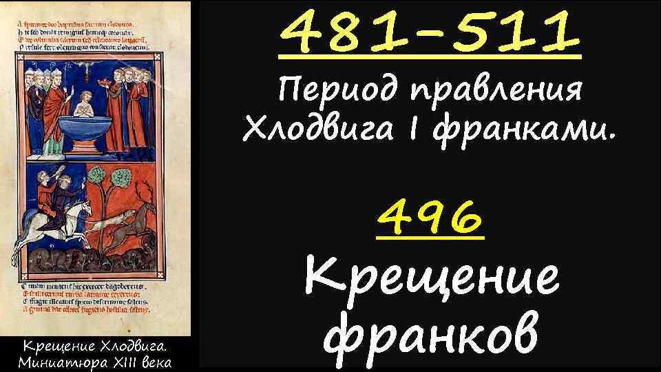 481 -511 Период правления Хлодвига I франками. Крещение Хлодвига. Миниатюра XIII века 496 Крещение