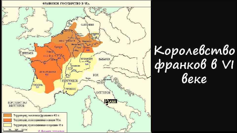 Королевство франков в VI веке Рим