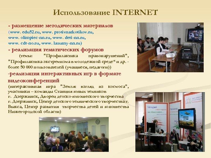 Использование INTERNET - размещение методических материалов (www. edu 52. ru, www. protivnarkotikov. ru, www.