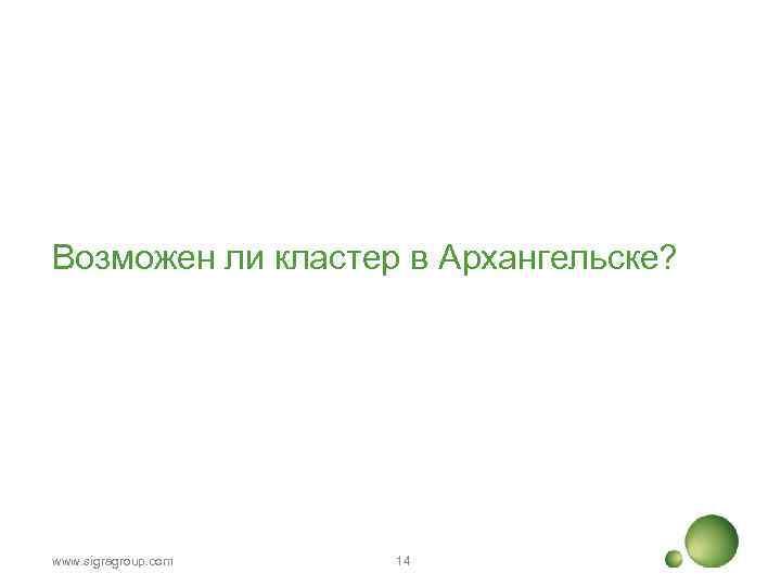 Возможен ли кластер в Архангельске? www. sigragroup. com 14