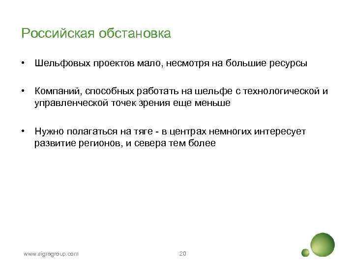 Российская обстановка • Шельфовых проектов мало, несмотря на большие ресурсы • Компаний, способных работать