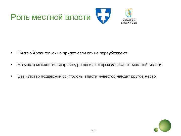 Роль местной власти • Никто в Архангельск не придет если его не переубеждают •