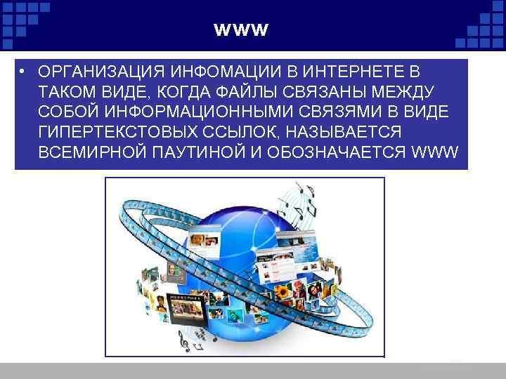 www • ОРГАНИЗАЦИЯ ИНФОМАЦИИ В ИНТЕРНЕТЕ В ТАКОМ ВИДЕ, КОГДА ФАЙЛЫ СВЯЗАНЫ МЕЖДУ СОБОЙ