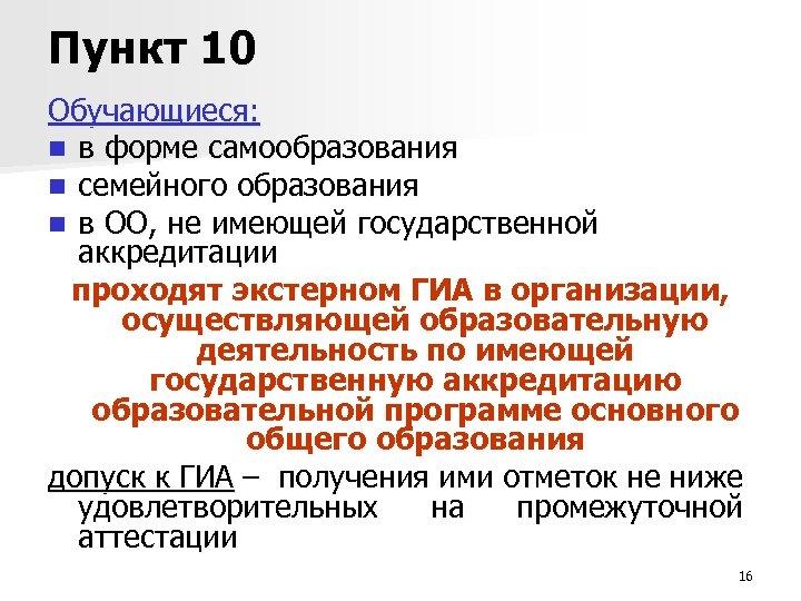 Пункт 10 Обучающиеся: n в форме самообразования n семейного образования n в ОО, не