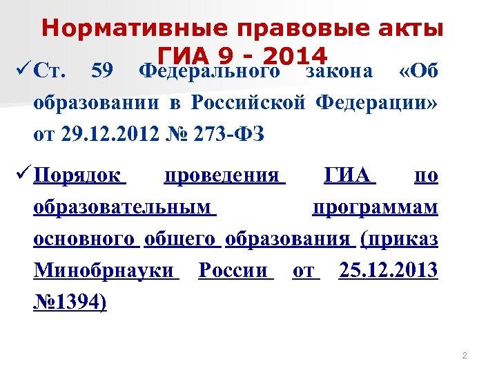 Нормативные правовые акты ГИА 9 - 2014 ü Ст. 59 Федерального закона «Об образовании