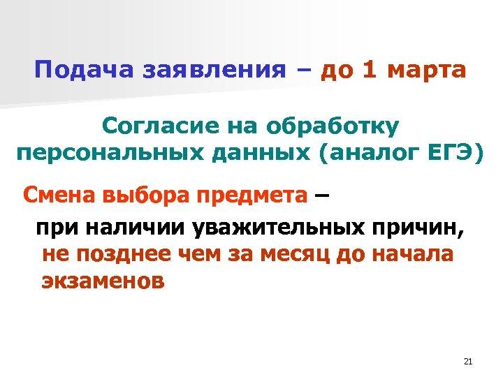 Подача заявления – до 1 марта Согласие на обработку персональных данных (аналог ЕГЭ) Смена