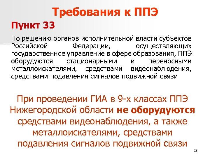 Требования к ППЭ Пункт 33 По решению органов исполнительной власти субъектов Российской Федерации, осуществляющих