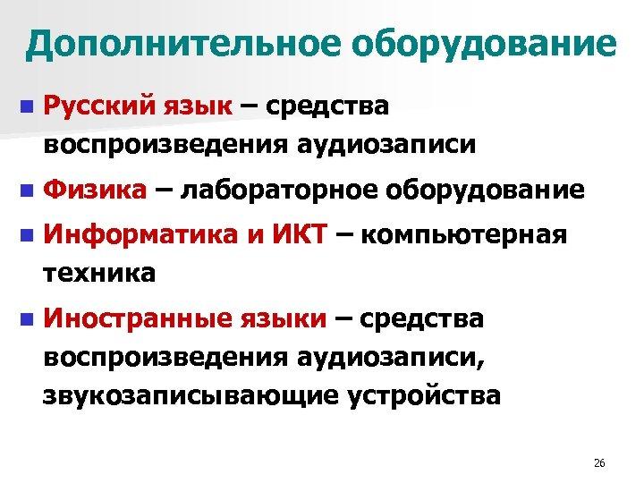 Дополнительное оборудование n Русский язык – средства воспроизведения аудиозаписи n Физика – лабораторное оборудование