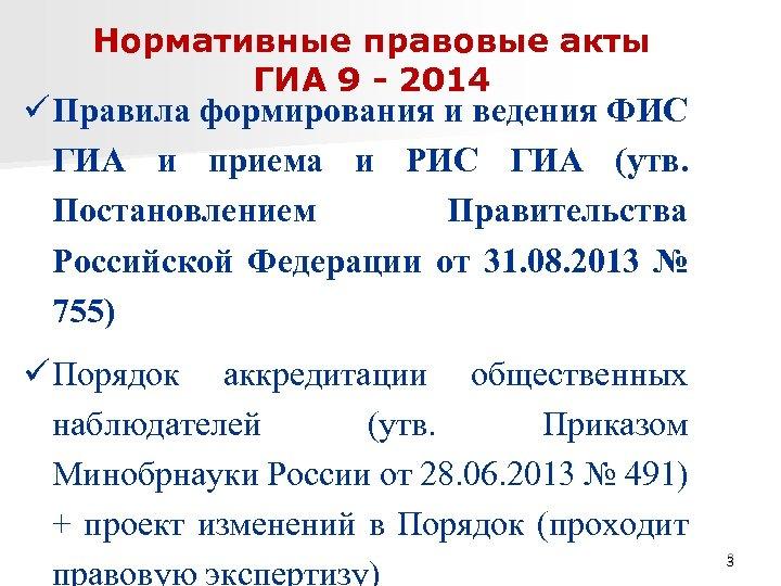 Нормативные правовые акты ГИА 9 - 2014 ü Правила формирования и ведения ФИС ГИА