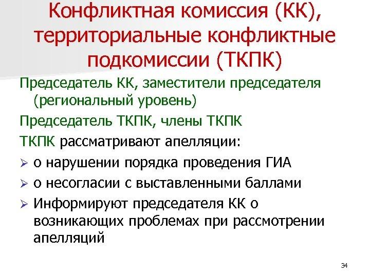Конфликтная комиссия (КК), территориальные конфликтные подкомиссии (ТКПК) Председатель КК, заместители председателя (региональный уровень) Председатель
