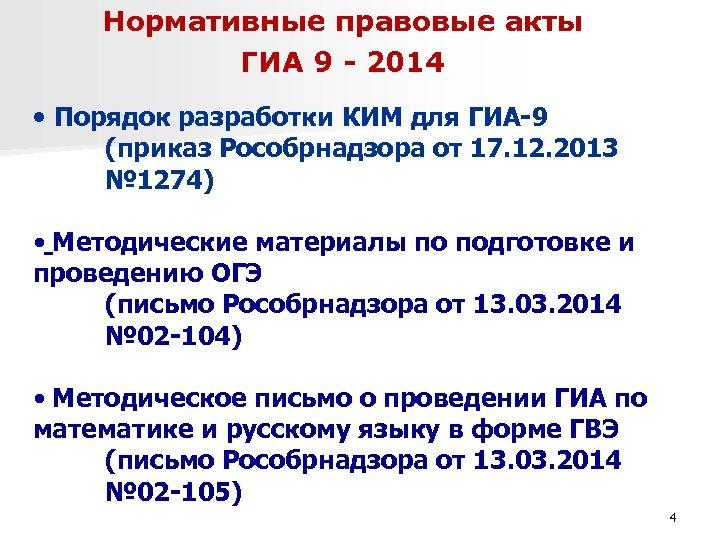 Нормативные правовые акты ГИА 9 - 2014 • Порядок разработки КИМ для ГИА-9 (приказ