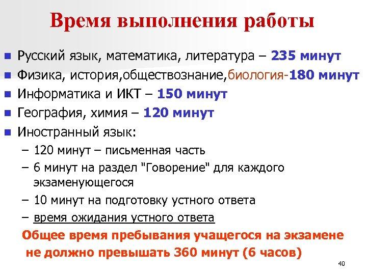 Время выполнения работы n n n Русский язык, математика, литература – 235 минут Физика,