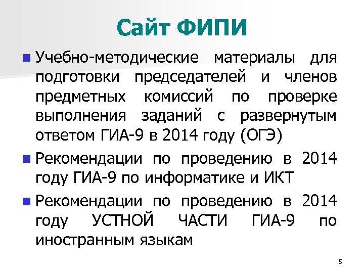 Сайт ФИПИ n Учебно-методические материалы для подготовки председателей и членов предметных комиссий по проверке