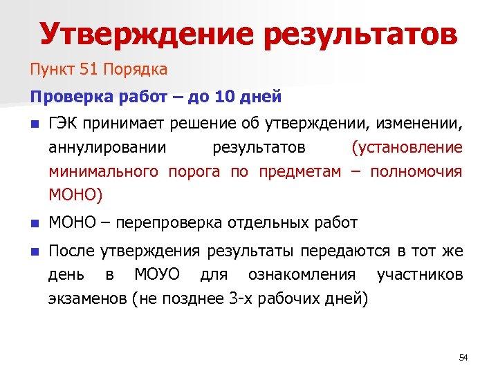 Утверждение результатов Пункт 51 Порядка Проверка работ – до 10 дней n ГЭК принимает