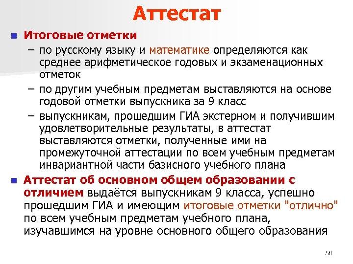 Аттестат Итоговые отметки – по русскому языку и математике определяются как среднее арифметическое годовых