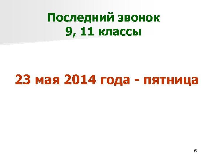 Последний звонок 9, 11 классы 23 мая 2014 года - пятница 59