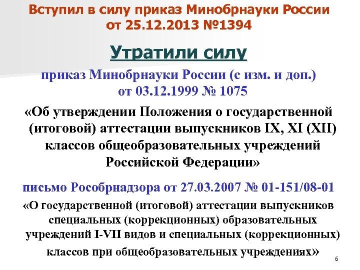 Вступил в силу приказ Минобрнауки России от 25. 12. 2013 № 1394 Утратили силу