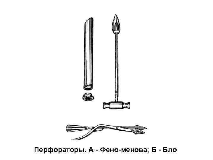 Перфораторы. А - Фено-менова; Б - Бло