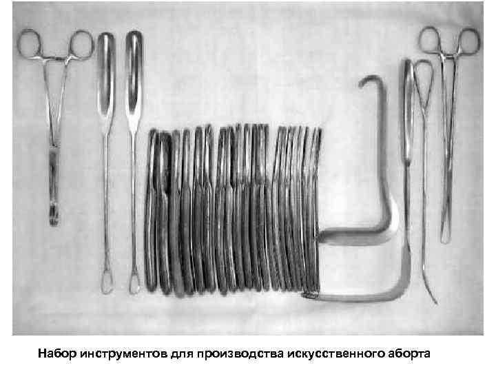 Набор инструментов для производства искусственного аборта