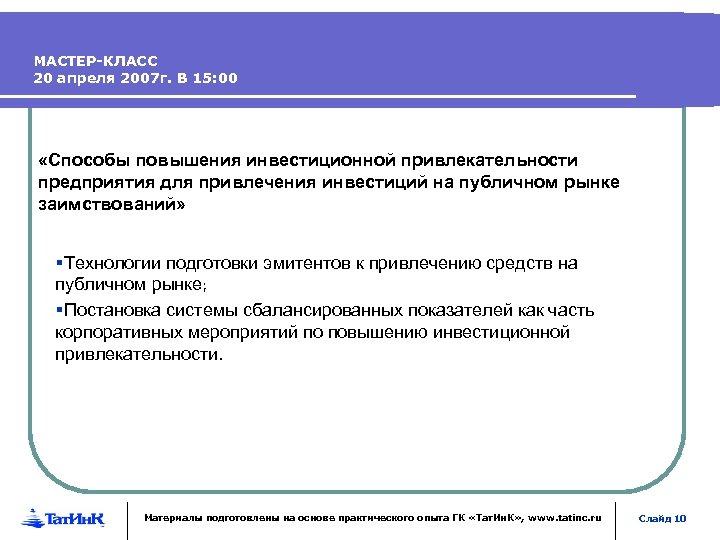 МАСТЕР-КЛАСС 20 апреля 2007 г. В 15: 00 «Способы повышения инвестиционной привлекательности предприятия для
