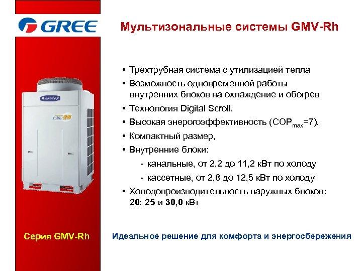 Мультизональные системы GMV-Rh • Трехтрубная система с утилизацией тепла • Возможность одновременной работы внутренних