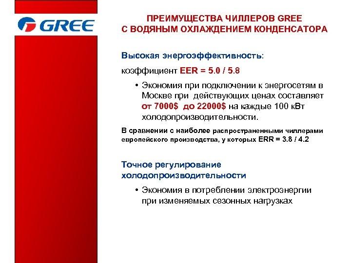 ПРЕИМУЩЕСТВА ЧИЛЛЕРОВ GREE С ВОДЯНЫМ ОХЛАЖДЕНИЕМ КОНДЕНСАТОРА Высокая энергоэффективность: коэффициент EER = 5. 0