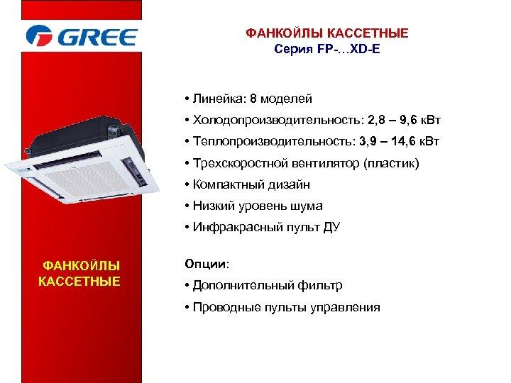 ФАНКОЙЛЫ КАССЕТНЫЕ Серия FP-…XD-E • Линейка: 8 моделей • Холодопроизводительность: 2, 8 – 9,
