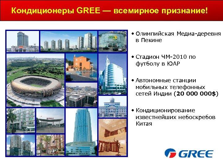 Кондиционеры GREE — всемирное признание! • Олимпийская Медиа-деревня в Пекине • Стадион ЧМ-2010 по