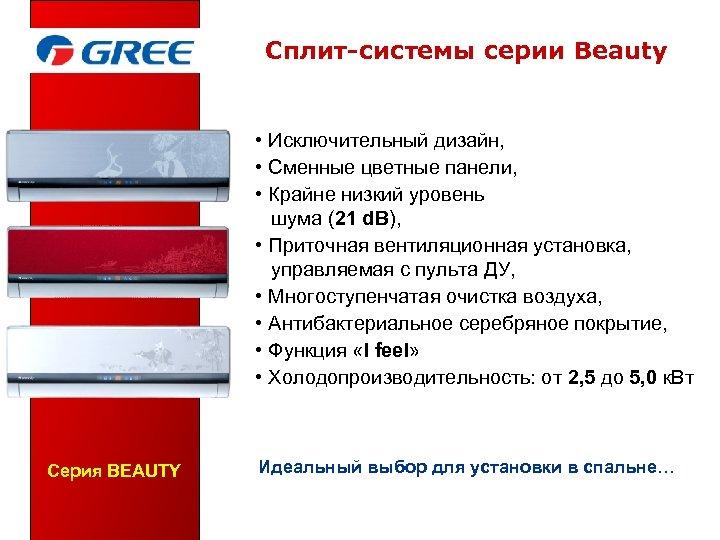 Сплит-системы серии Beauty • Исключительный дизайн, • Сменные цветные панели, • Крайне низкий уровень
