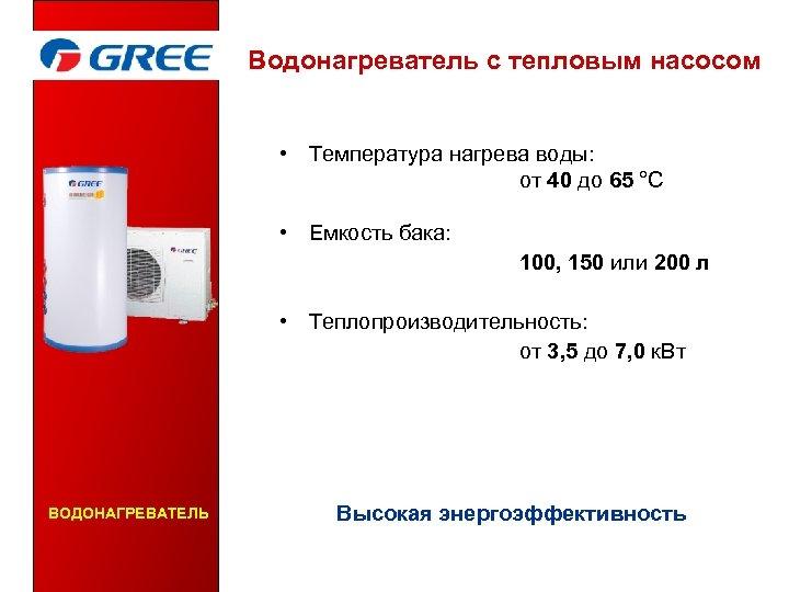 Водонагреватель с тепловым насосом • Температура нагрева воды: от 40 до 65 °С •