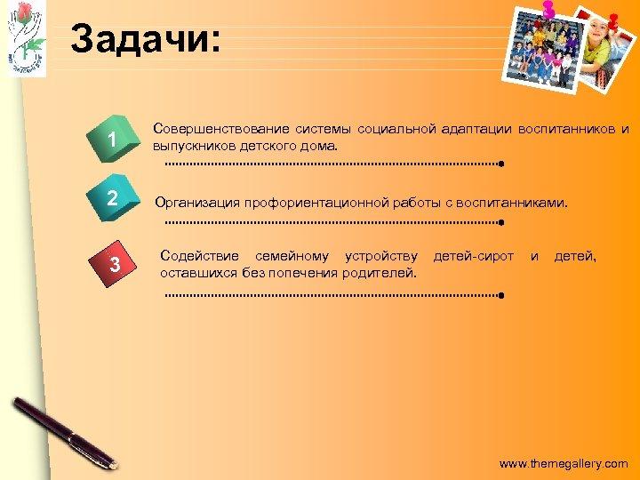Задачи: 1 Совершенствование системы социальной адаптации воспитанников и выпускников детского дома. 2 Организация профориентационной