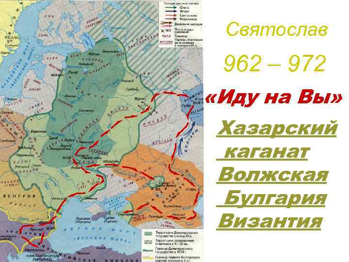 Святослав 962 – 972 «Иду на Вы» Хазарский каганат Волжская Булгария Византия
