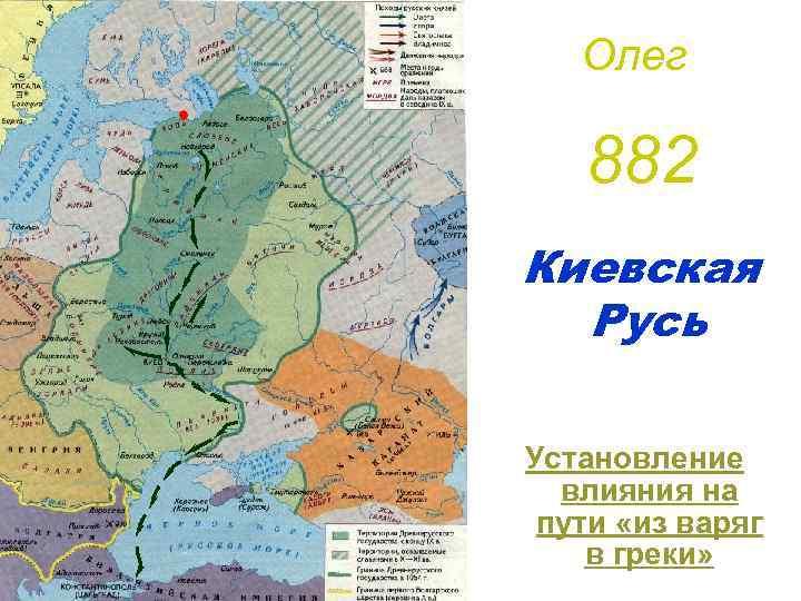Олег 882 Киевская Русь Установление влияния на пути «из варяг в греки»