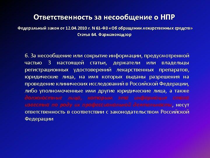Ответственность за несообщение о НПР Федеральный закон от 12. 04. 2010 г. N 61