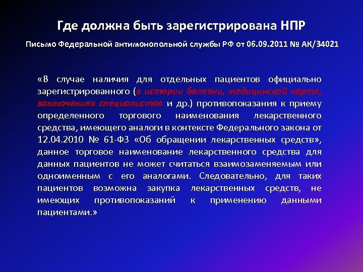 Где должна быть зарегистрирована НПР Письмо Федеральной антимонопольной службы РФ от 06. 09. 2011