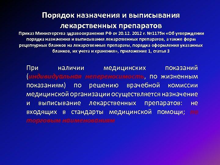 Порядок назначения и выписывания лекарственных препаратов Приказ Министерства здравоохранения РФ от 20. 12. 2012