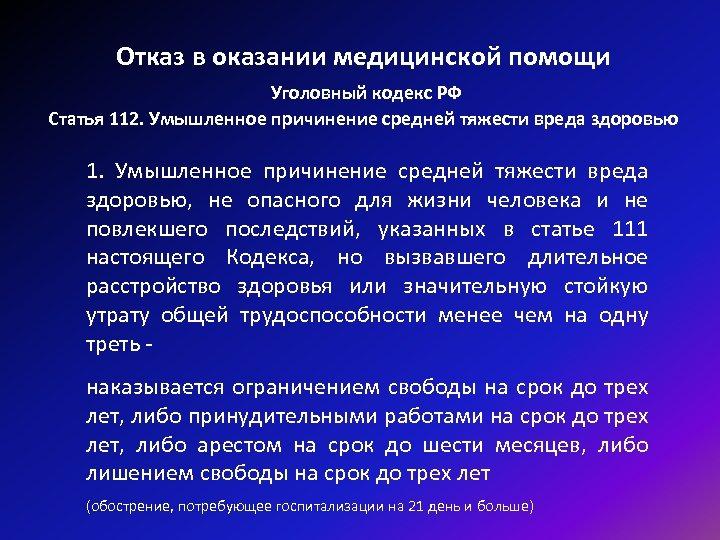 Отказ в оказании медицинской помощи Уголовный кодекс РФ Статья 112. Умышленное причинение средней тяжести
