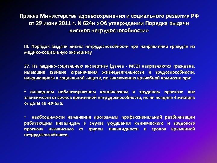 Приказ Министерства здравоохранения и социального развития РФ от 29 июня 2011 г. N 624