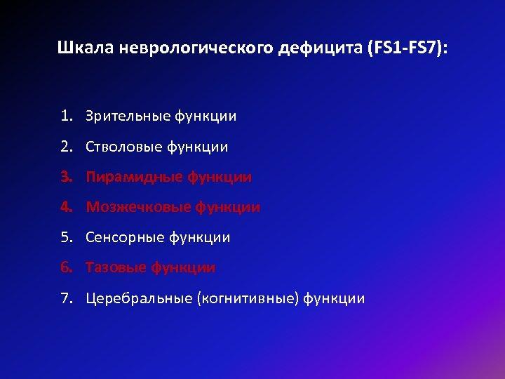 Шкала неврологического дефицита (FS 1 -FS 7): 1. Зрительные функции 2. Стволовые функции 3.